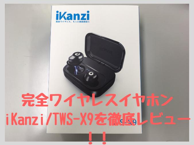 287a4350b09 完全ワイヤレスイヤホン「iKanzi/TWS-X9」を徹底レビュー!防水機能もついていてコスパ最高! | だこおだ