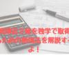 日商簿記検定2級を独学で取得するための勉強法とオススメ教材