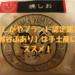 こしがやブランド認定銘菓「越谷ふあり」は手土産にオススメ!