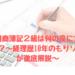 日商簿記2級は何の役に立つ?~経理歴10年のもりゾーが徹底解説~
